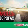 2015 03 30 Castrol - Карта помощи на дорогах